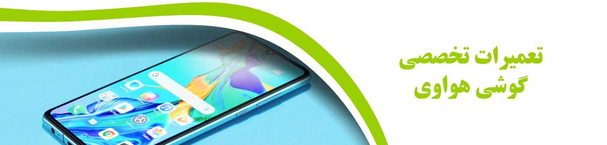 تعمیر گوشی هواوی ، تعمیرات تخصصی هواوی، تعویض ال سی دی گوشی هواوی ، پایدار موبایل ، تعمیرات تبلت هواوی