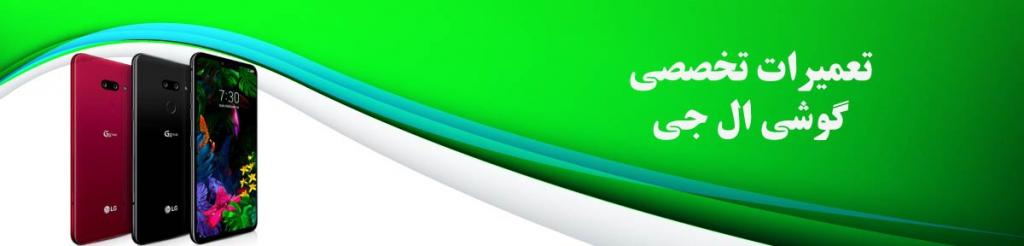 تعمیر گوشی ال جی ، تعمیرات تخصصی موبایل ال جی ، پایدار موبایل ، تعویض ال سی دی گوشی ال جی
