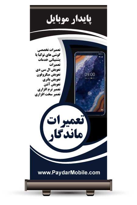 تعمیر گوشی نوکیا -Nokia