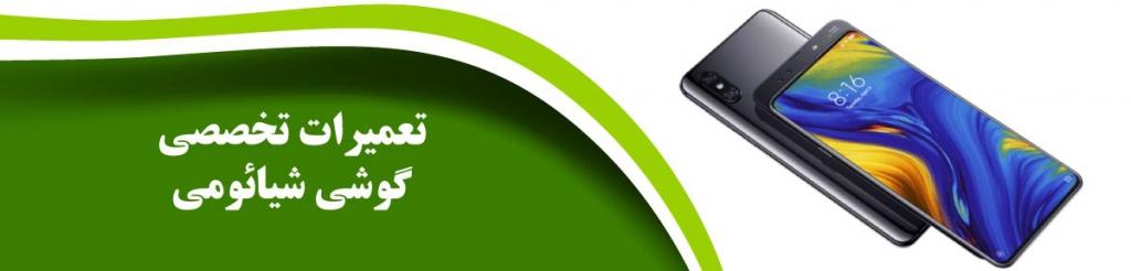 تعمیر گوشی شیائومی ، تعمیرات تخصصی موبایل شیائومی ، تعویض ال س دی گوشی شیائومی ، تعویض گلس ، پایدار موبایل ، تعمیرات موبایل