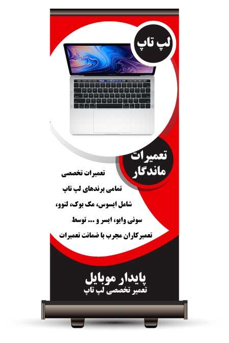 تعمیرات لپ تاپ ، تعمیر تخصصی لپ تاپ ، پایدار موبایل ، Laptop repairs
