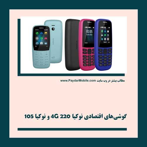 گوشیهای اقتصادی نوکیا Nokia 220 4G و نوکیا ۱۰۵