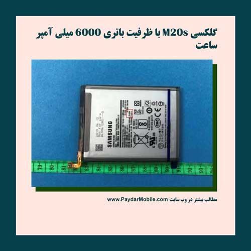 گلکسی M20s با ظرفیت باتری ۶۰۰۰ میلی آمپر ساعت