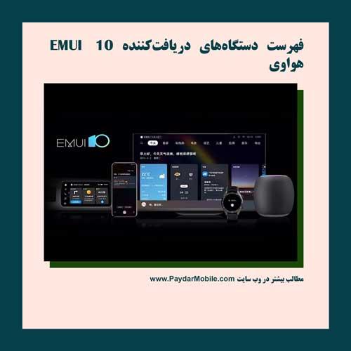فهرست دستگاههای دریافتکننده EMUI 10 هواوی