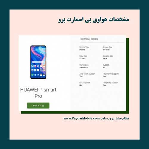 مشخصات هواوی پی اسمارت پرو - Huawei p smart pro