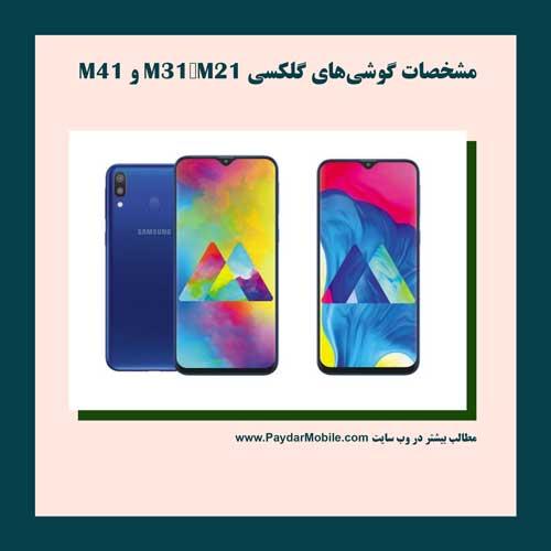 مشخصات گوشیهای گلکسی M31،M21 و M41