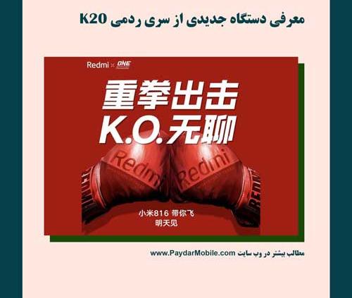 معرفی دستگاه جدیدی از سری ردمی K20 ، پایدار موبایل تعمیرات ماندگار