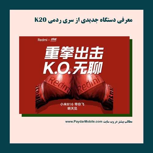 معرفی دستگاه جدیدی از سری ردمی K20